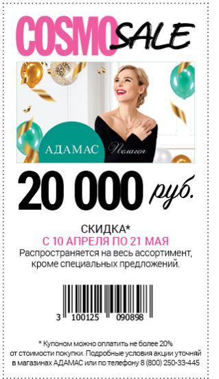 Акции Адамас. Скидка 20000 руб. по купону Cosmopolitan