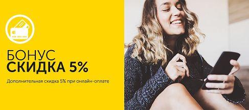 Техносила - Скидка 5% при онлайн-оплате.