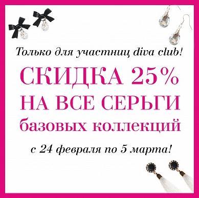 Diva - Скидка 25% на серьги