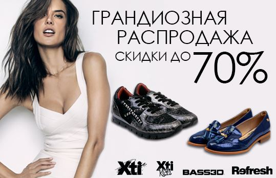 Акции Обувь 21 Века. Распродажа обуви, каталог