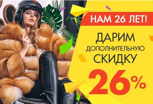 Акции ELENA FURS сегодня в Москве. Дарим 26% на Все в ноябре 2017