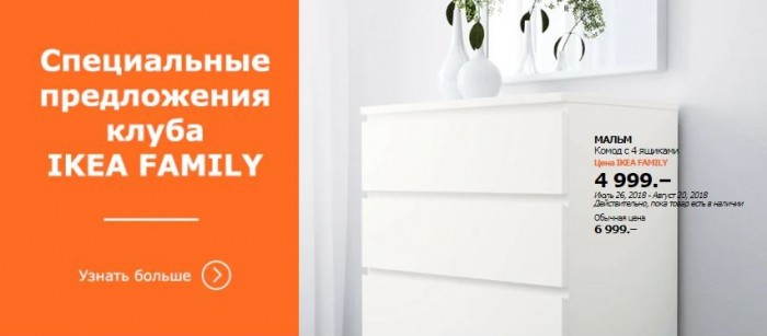 Распродажа ИКЕА июль-август  2018. Каталог скидок