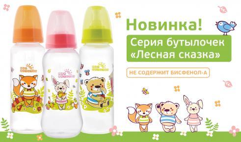 Новинка: бутылочки ТМ «Мир детства» в экономичной упаковке!
