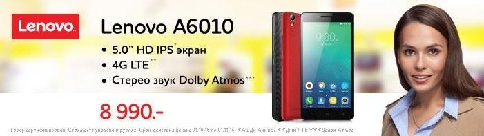Евросеть - LENOVO A6010 за 7 990 р.