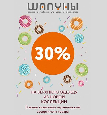 Шалуны - Скидка 30% на верхнюю одежду
