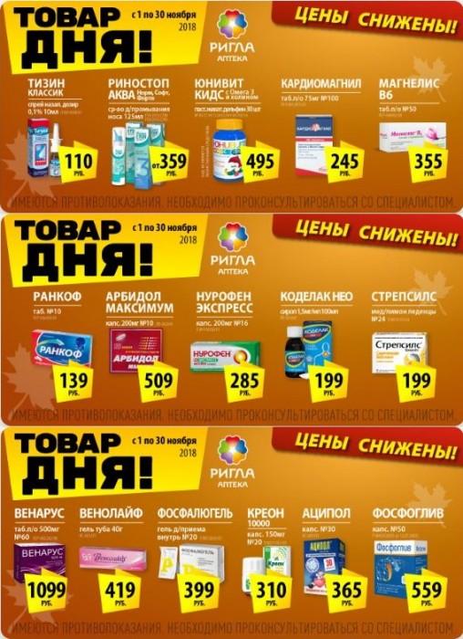 """Акции Аптеки Ригла """"Товар дня по супер-цене в ноябре 2018"""