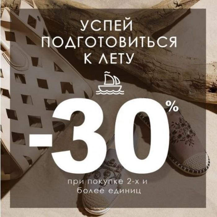 Акции Vitacci. 30% при покупке 2-х и более товаров