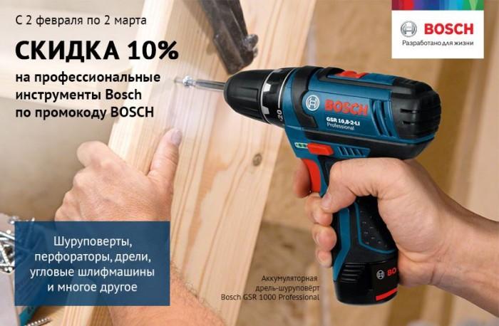 Ситилинк - Купи инструменты Bosch и получи скидку 10%