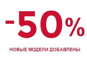 СТРАДИВАРИУС - Скидки до 50% на межсезонной распродаже