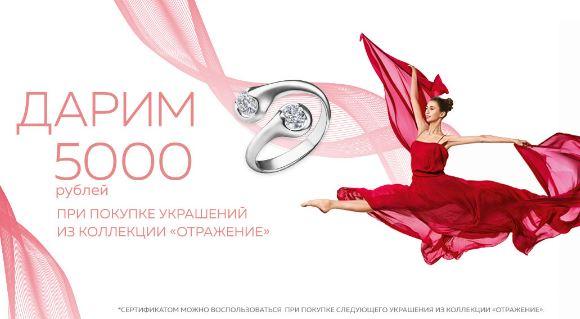 Бронницкий Ювелир - Купон на 5000 руб. в подарок
