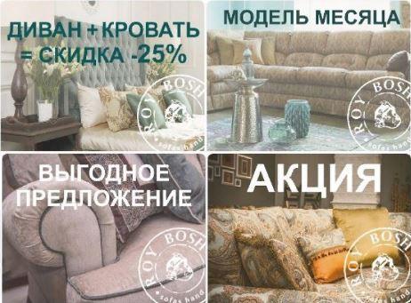 Акции Рой Бош 2019. Скидки на мебель до 25%