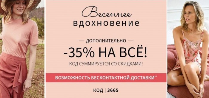 Акции La Redoute сегодня. 35% на все и даже на распродажу
