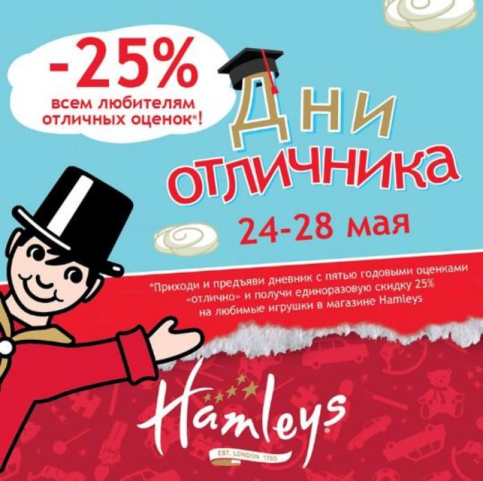 Hamleys - Дарим  скидку 25% на любимые игрушки