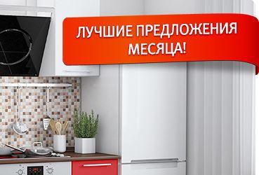 Акции Хофф. Кухни со скидками и по супер-ценам