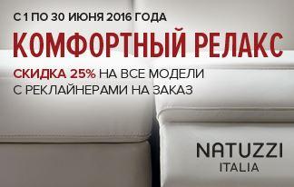 """Акция компании """"Natuzzi"""""""