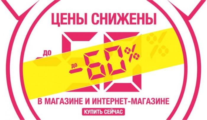 Монтон - Скидки 60%