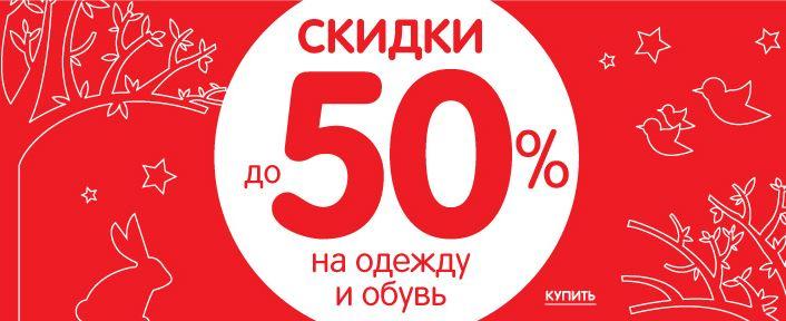 Детский Мир - Скидки 50% на одежду и обувь