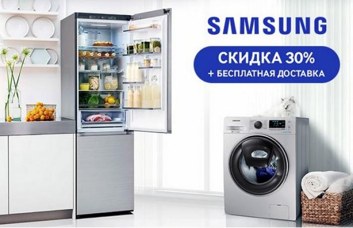 Акции Холодильник.ру. Стиральные машины со скидкой 30%