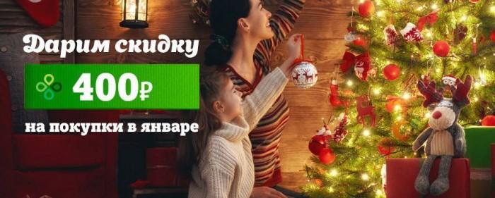 """Акции Перекресток """"Дарим 400 рублей"""" на покупку в январе 2018"""