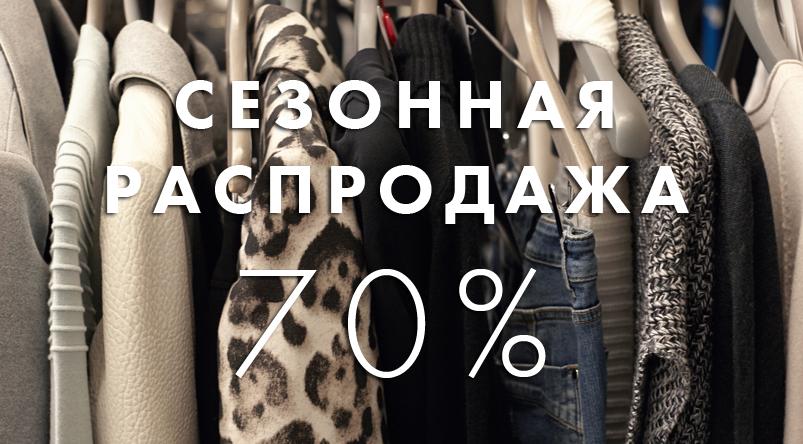 Магазин КАРЕН МИЛЛЕН , распродажа