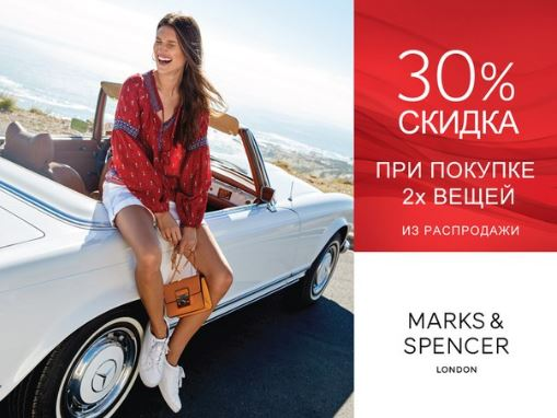 Акции в Marks&Spencer. Скидка 30% при покупке 2-х вещей из распродажи