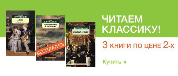 Читай-Город - 3 книги по цене 2