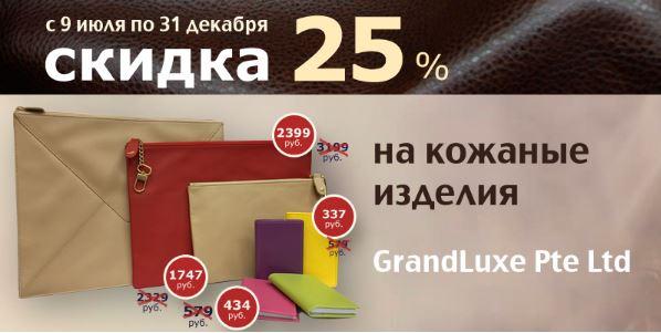 Акции книжный Библио-Глобус. 25% на кожаные изделия