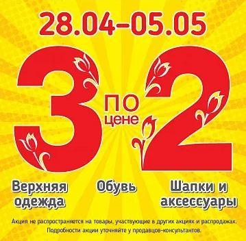 """Магазин Детки - Акция """"Три по цене двух"""""""