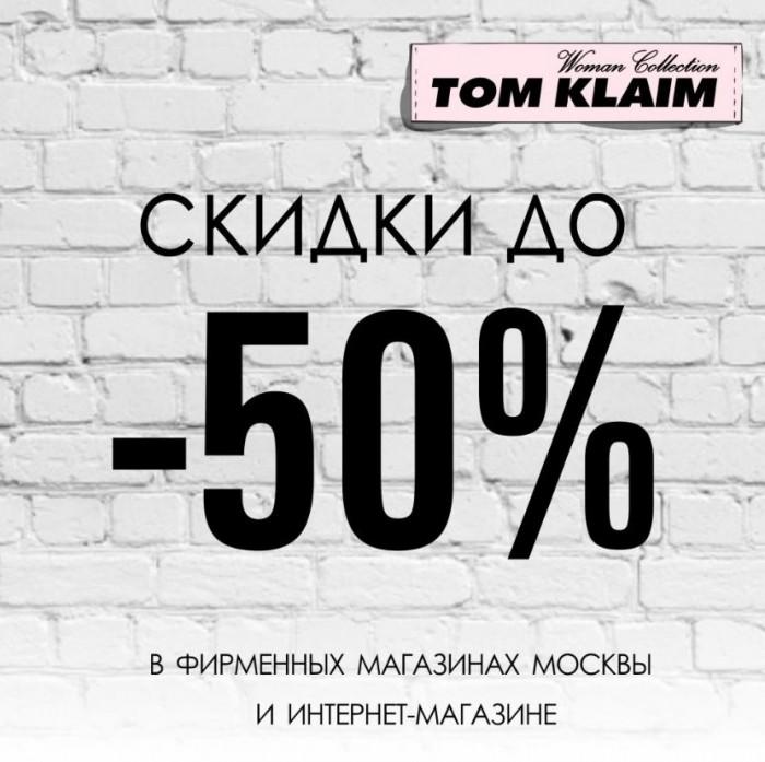 Акции Tom Klaim сегодня. Межсезонная распродажа началась