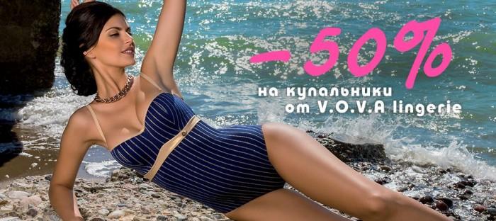 Милабель - Скидка 50% на бренд V.O.V.A lingerie