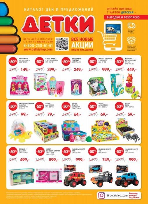 Акции магазина Детки июнь 2020. До 50% на товары для детей