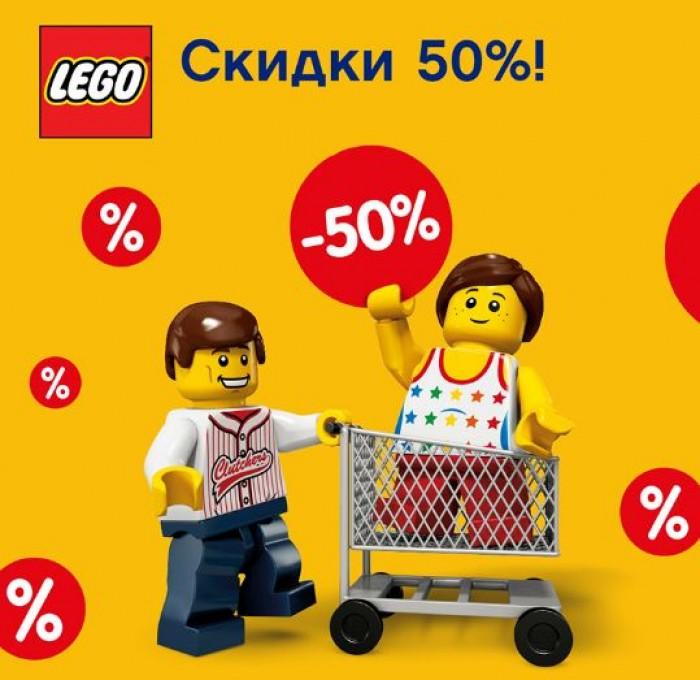 LEGO за полцены