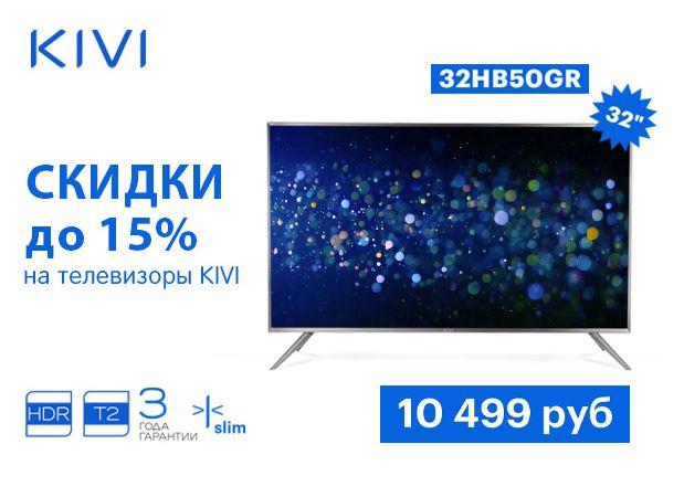 Акции ДНС 2019. До 15% на телевизоры KIVI