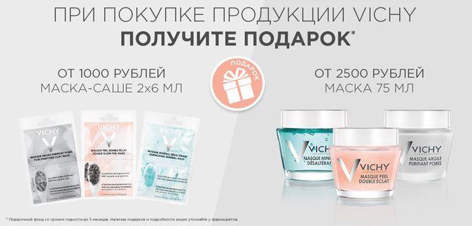 Акции аптеки Столички. Подарок покупке продукции VICHY