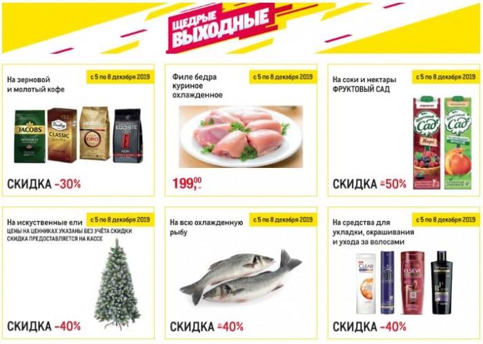 """""""Щедрые выходные"""" в Метро с 5 по 8 декабря 2019 года"""