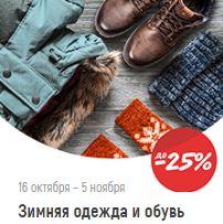 Акции Глобус октябрь-ноябрь 2019. До 25% на одежду и обувь