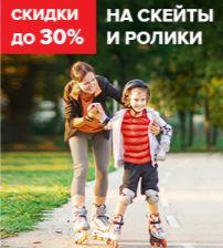 Акции Спортмастер июнь-июль 2019. До 30% скейты и ролики