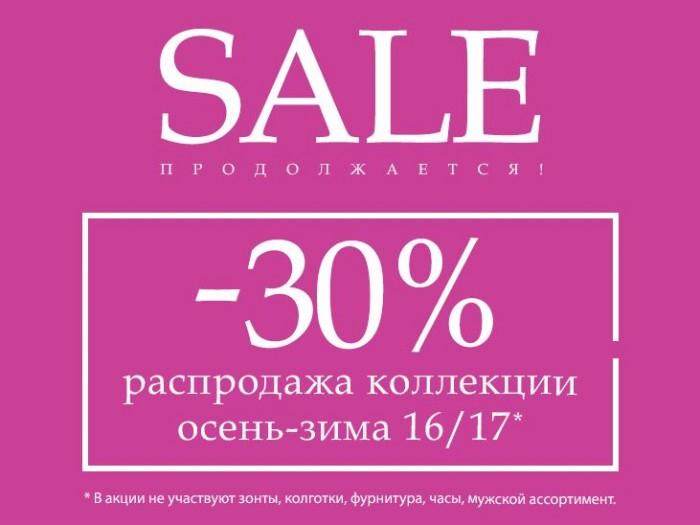 ELEGANZZA - Распродажа со скидкой 30% в январе 2017