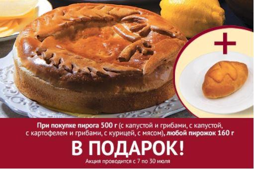 Акции У Палыча. Пирожок в подарок за покупку пирогов