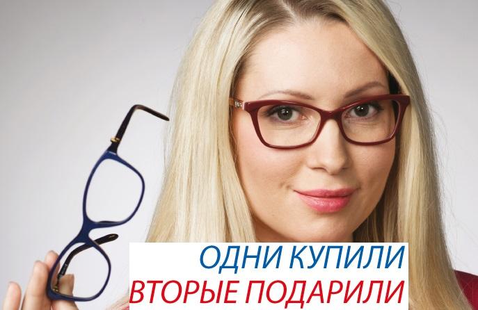 ЛИНЗМАСТЕР, акция