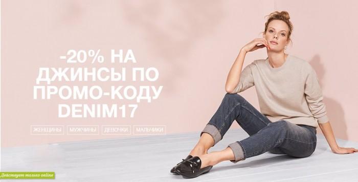 Marks & Spencer - Скидка 20% на джинсы