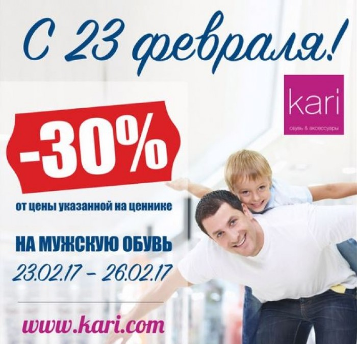 Kari - Скидка 30% на ВСЮ мужскую обувь