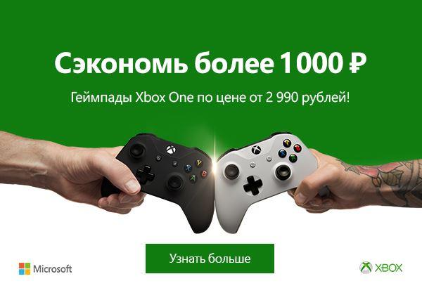 Акции ДНС в августе 2018. До 31% на геймпады Xbox ONE
