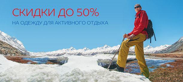 Спортмастер - Скидки до 50% на  одежду для активного отдыха