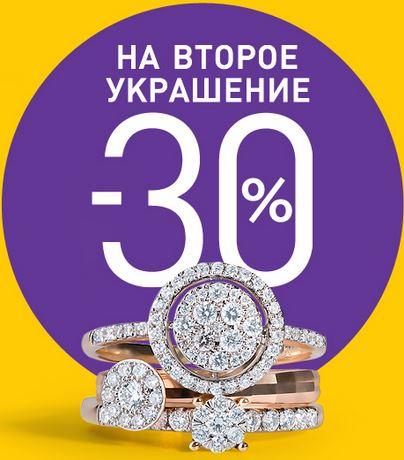 Valtera - Второе украшение со скидкой 30%