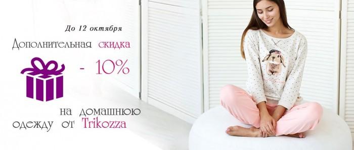 Милабель - Дополнительная скидка 10% на Trikozza