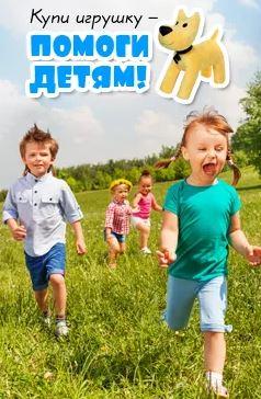 """ЕВРОСЕТЬ - Акция """"Купи игрушку - Помоги Детям"""""""
