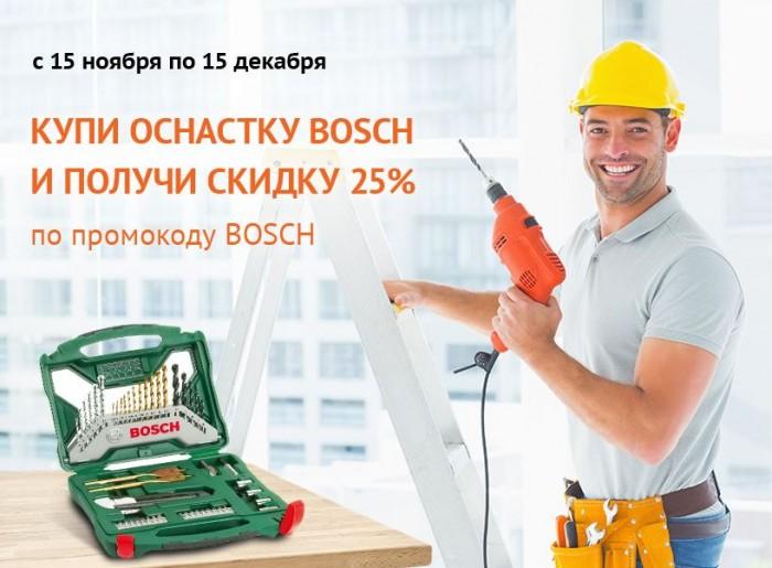 Ситилинк - Скидка 25% на оснастку Bosch