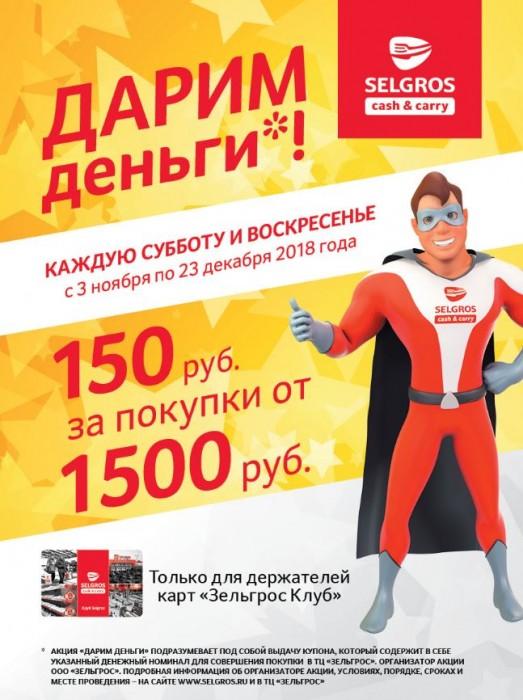 Акции Зельгрос. Дарим 150 руб. за каждые 1500 р. в чеке