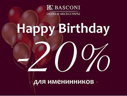 Акции Basconi. Скидка 20% в День Рождения